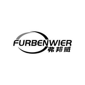 弗邦威 FURBENWIER
