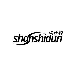 闪仕顿 shanshidun