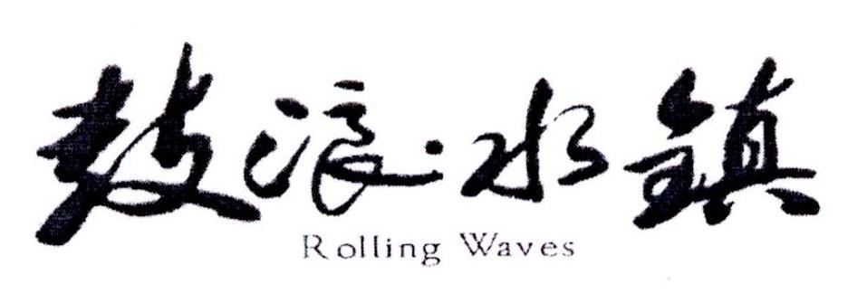 鼓浪水镇  ROLLING WAVES