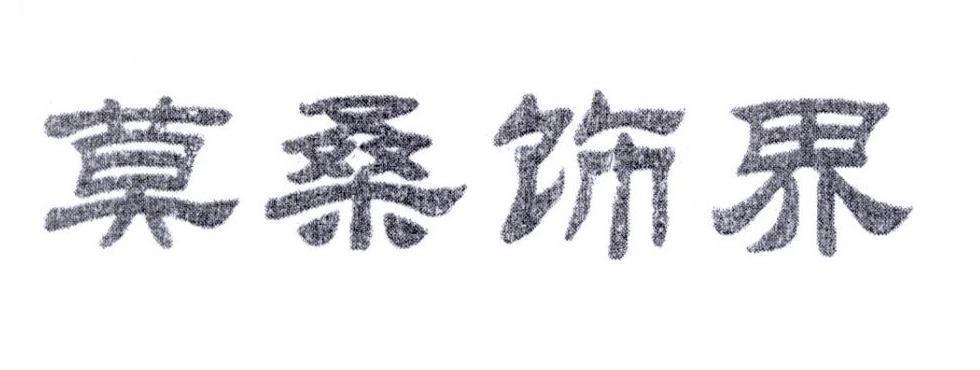 深圳粤通集团有限公司