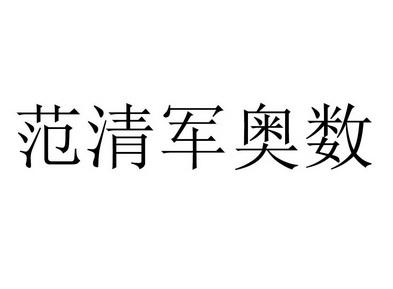 哈尔滨范清军教育咨询有限公司