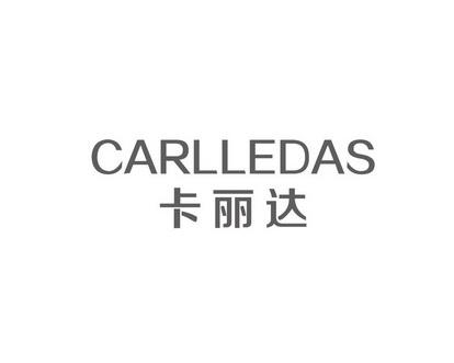 卡丽达CARLLEDAS