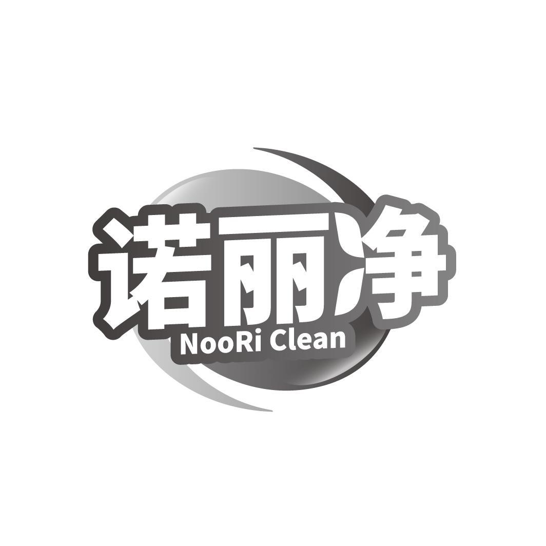 诺丽净   NOORI CLEAN