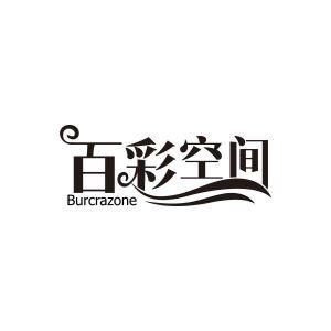 百彩空间 BURCRAZONE