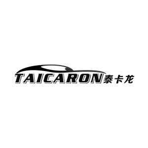 泰卡龙 TAICARON