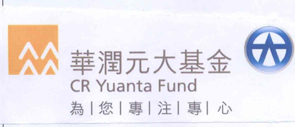 华润元大基金管理有限公司
