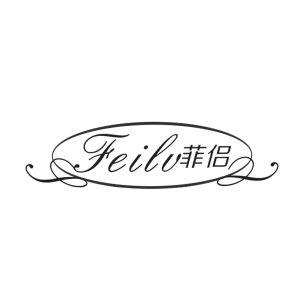 菲侣 FEILV