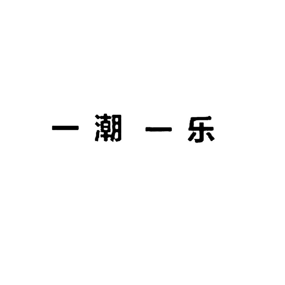 安徽一潮一乐商贸有限公司_【信用信息_诉讼