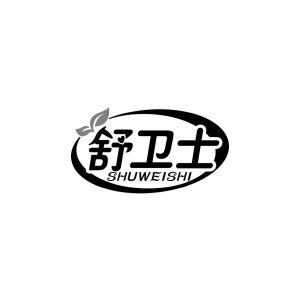 舒卫士 SHUWEISHI