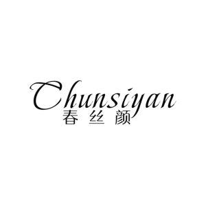 春丝颜 CHUNSIYAN