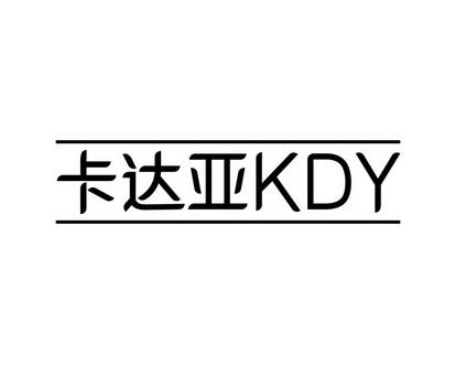 卡达亚KDY