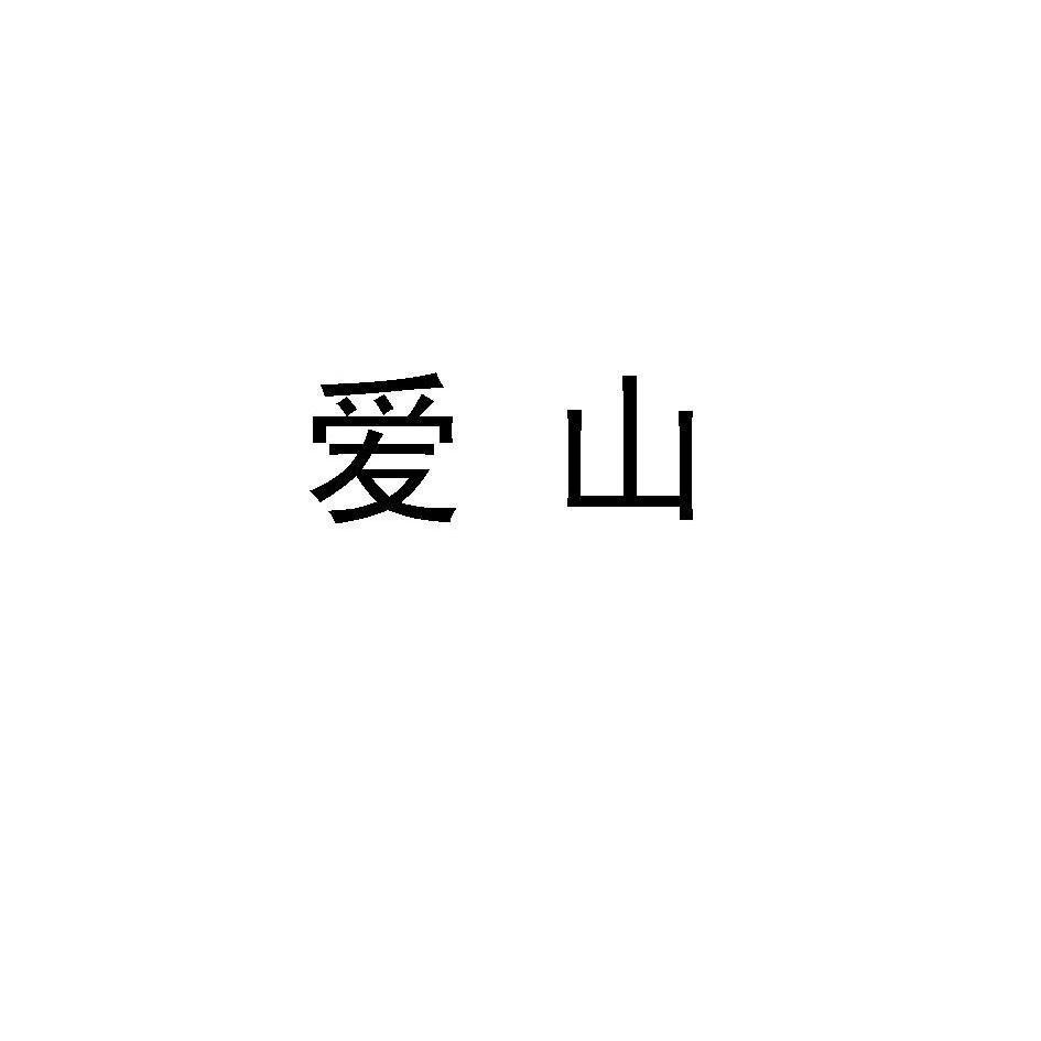 鑫淼集团-地址、电话