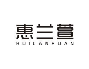 惠兰萱HUILANXUAN