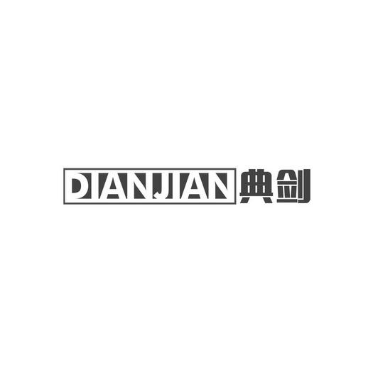 典剑 DIANJIAN