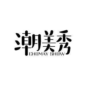 潮美秀  CHOMAY SHOW