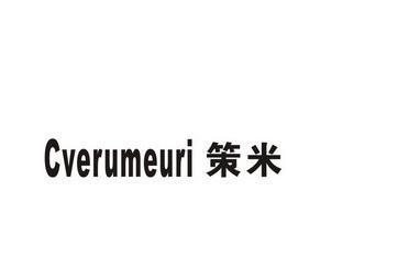 CVERUMEURI 策米