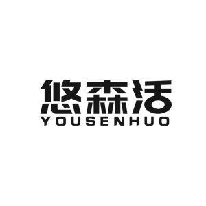 悠森活 Yousenhuo