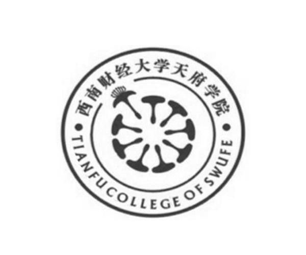西南财经大学天府学院