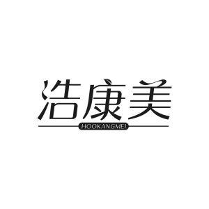 浩康美 HooKangMei