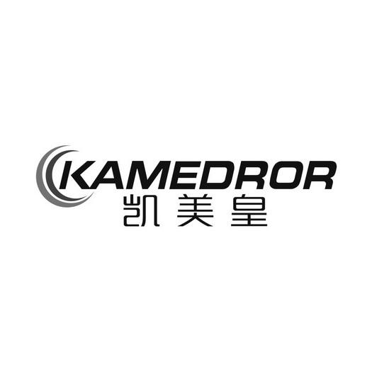 凯美皇 KAMEDROR