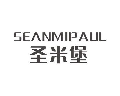圣米堡SEANMIPAUL