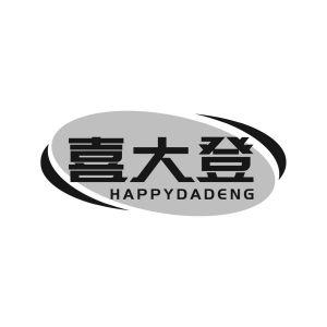 喜大登 HappyDaDeng