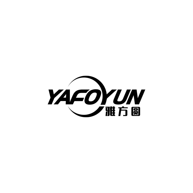 雅方圆 YAFOYUN