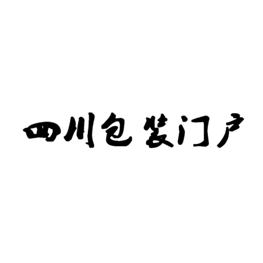 成都市龙泉龙鑫纸箱包装厂_【信用信息_诉讼