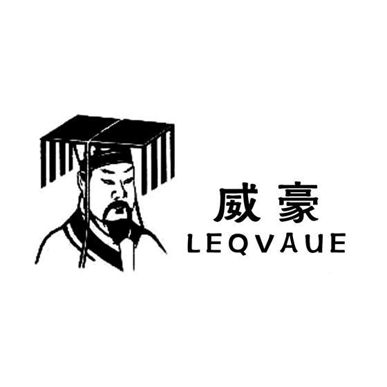 威豪 LEQVAUE