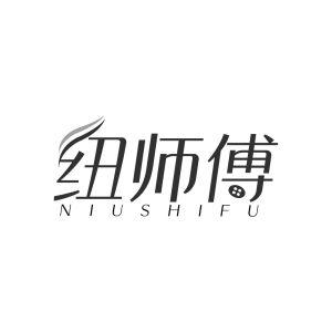 纽师傅 NiuShiFu