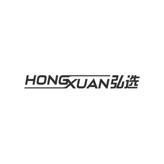弘选 HONGXUAN