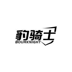 豹骑士 BOURKNIGHT