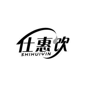 仕惠饮 shihuiyin