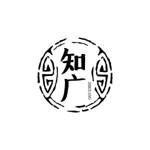 知广 ZHIGUANG