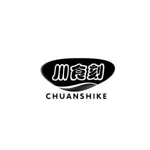 川食刻 CHUANSHIKE