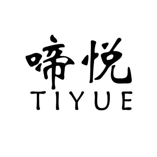 啼悦 tiyue