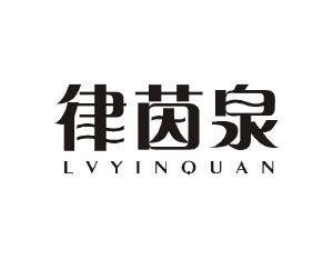 律茵泉LVYINQUAN