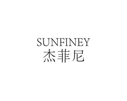 杰菲尼SUNFINEY