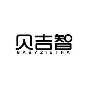 贝吉智 BABYZISTRA