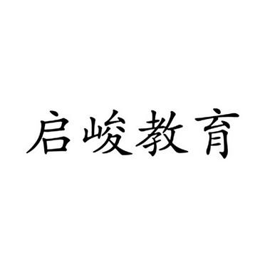 江苏启峻教育信息咨询有限公司