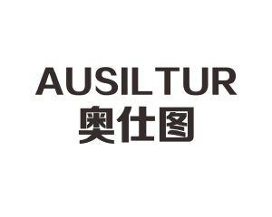 奥仕图AUSILTUR