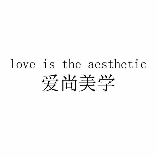 爱尚美学 love is the aesthetic