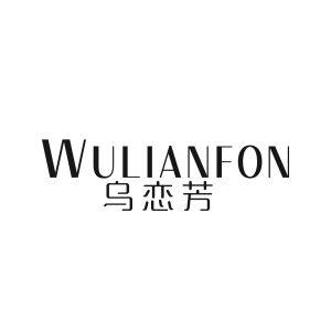 乌恋芳 WULIANFON