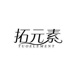拓元素 TUOELEMENT