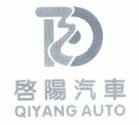 启阳汽车;QIYANG AUTO