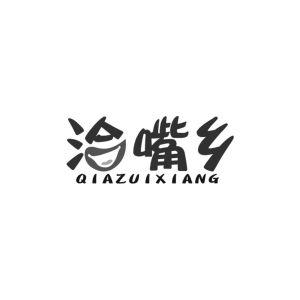 洽嘴乡 qiazuixiang