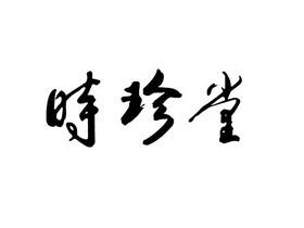 北京时珍堂中西医结合医院