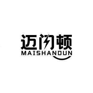迈闪顿 MAISHANDUN