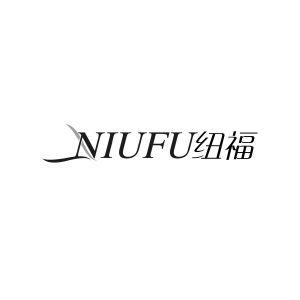 纽福 NIUFU