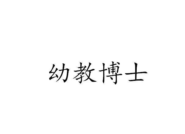 福建闽州童幼教用品有限公司_【信用信息_诉
